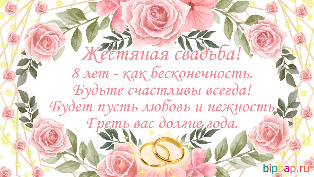 8 лет Свадьбы - картинки, открытки, поздравления | 675x1200