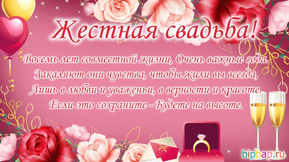 Поздравления на жестяную свадьбу друзьями
