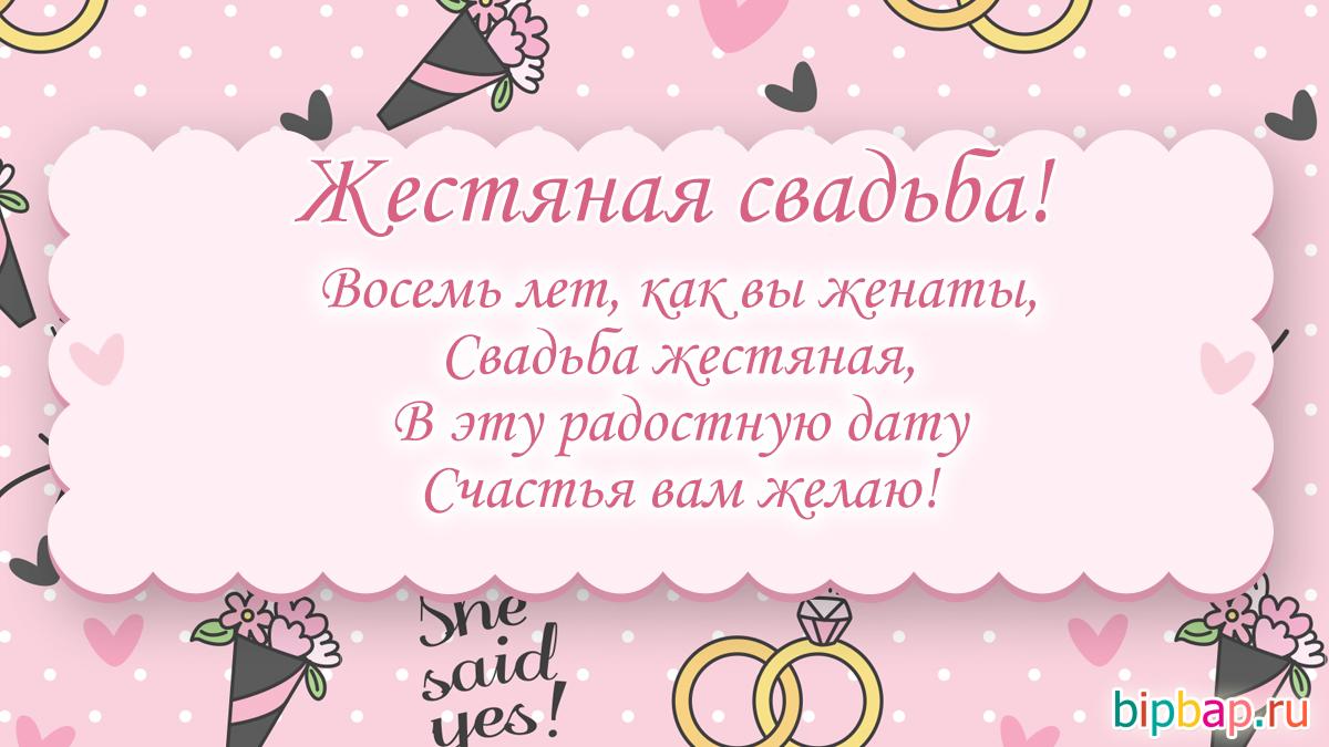 Стихи на 8 годовщину свадьбы друзьям