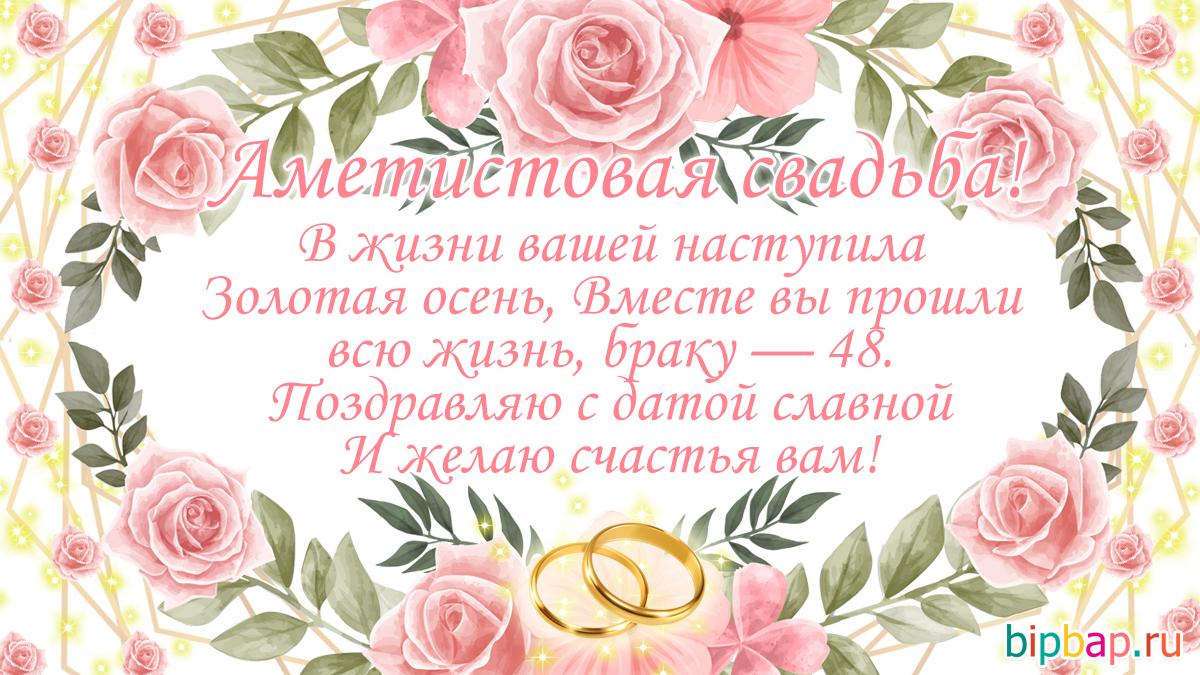 48 лет свадьбы поздравления