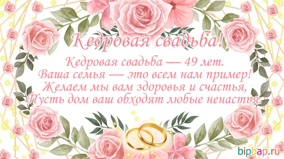 Поздравления годовщина свадьбы 49 лет