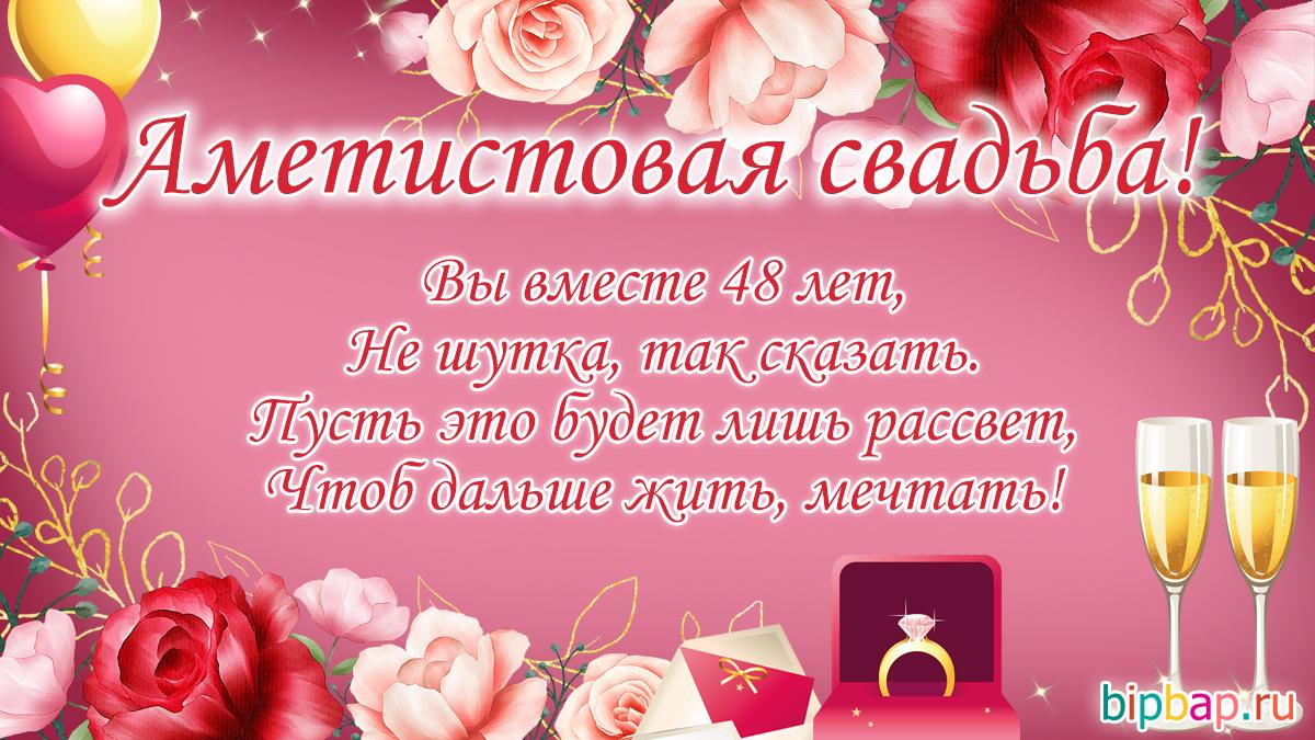 Поздравление на аметистовую свадьбу