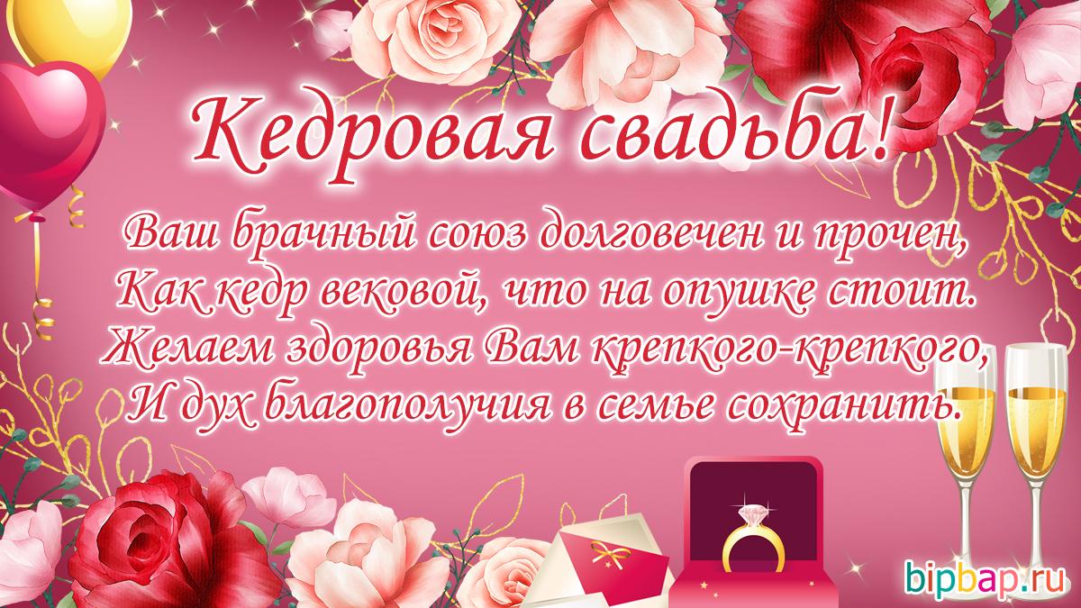 Поздравление на кедровую свадьбу