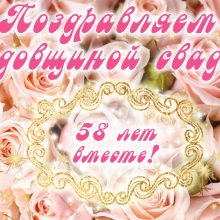 58 лет, годовщина свадьбы: поздравления, картинки — годовщина свадьбы (12 фото)