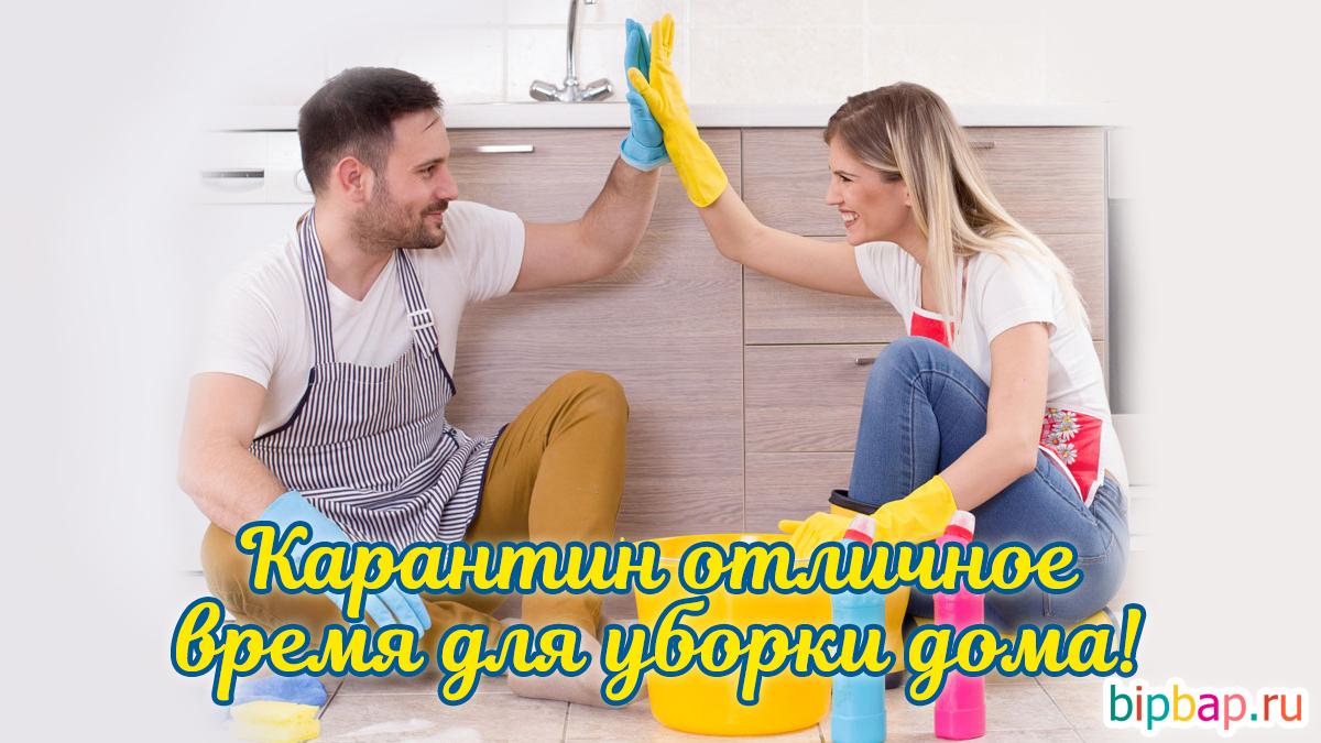 Карантин отличное время для уборки дома