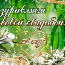 51 год, годовщина свадьбы: поздравления, картинки — ивовая свадьба (12 фото)