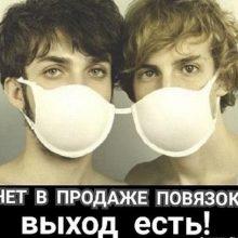 Картинки, приколы, мемы коронавирус (33 фото)