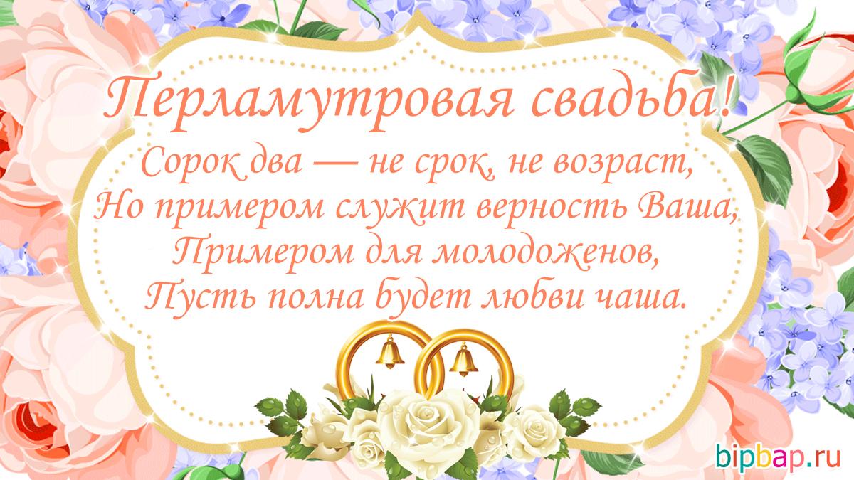 годовщина свадьбы 42 года открытки