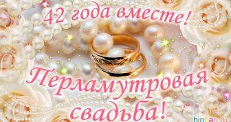 42 года, годовщина свадьбы: поздравления, картинки — перламутровая свадьба (12 фото)
