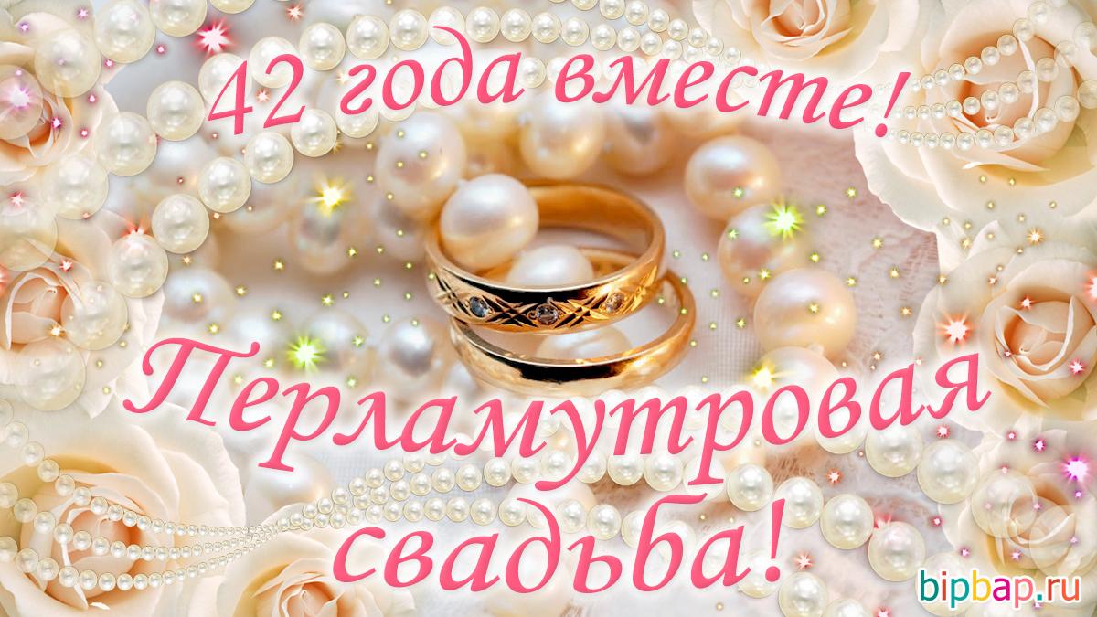 Поздравления на 42 летие свадьбы