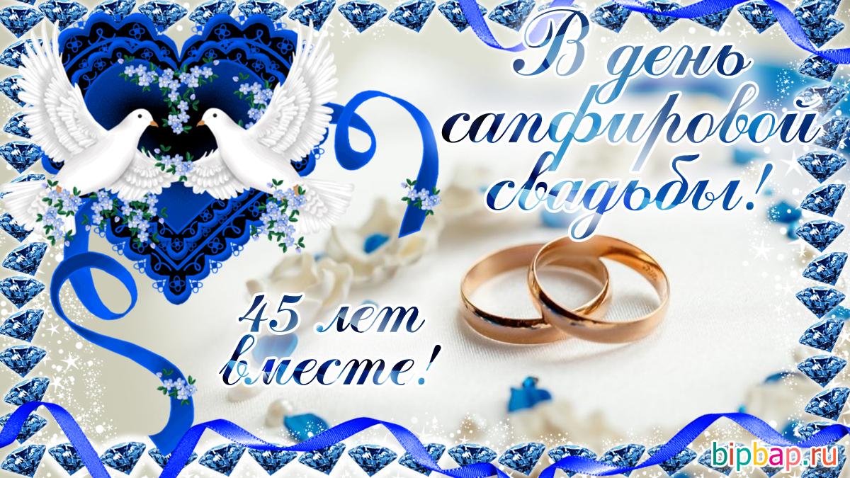 стихи к сорокапятилетию свадьбы тот последующие дни