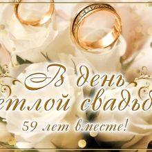 59 лет, годовщина свадьбы: поздравления, картинки — светлая свадьба (12 фото)