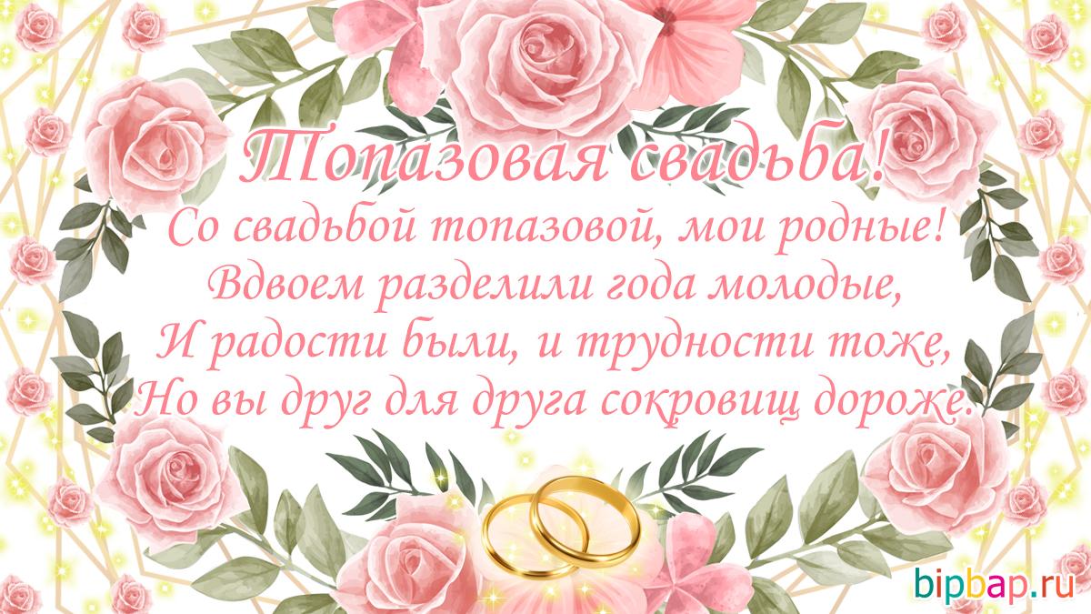 Поздравление с годовщиной свадьбы в стихах красивые 44 года
