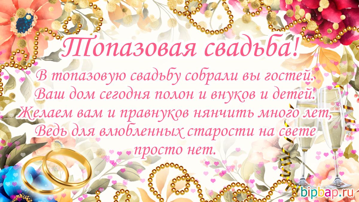 Стих с поздравлением на топазную свадьбу