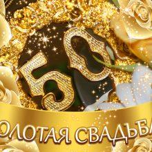 50 лет, годовщина свадьбы: поздравления, картинки — золотая свадьба (12 фото)