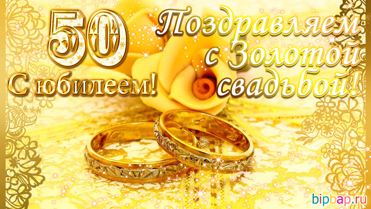 поздравление с золотым юбилеем свадьбы прозой приготовления