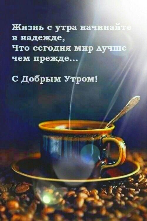 мудрое пожелание доброго утра бумаге