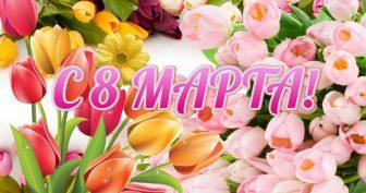 Картинки с короткими пожеланиями девочкам на 8 марта (33 фото)