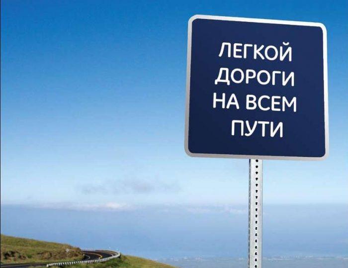 Пожелание доброго пути на английском немногих