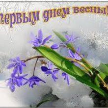 Пожелания с весной в прозе (34 фото)
