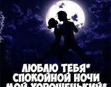 Пожелания спокойной ночи любимому мужчине на расстоянии (35 фото)