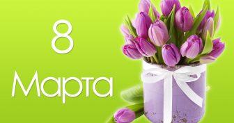 Пожелания девочкам на 8 марта (31 фото)