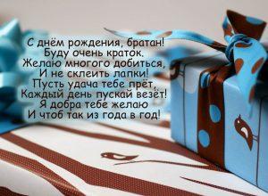 Пожелания брату на день рождения (31 фото)