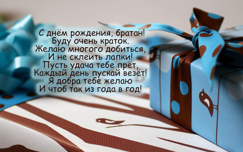 Самые красивые пожелания на день рождения брату