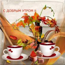 Пожелания доброго утра в стихах (35 фото)