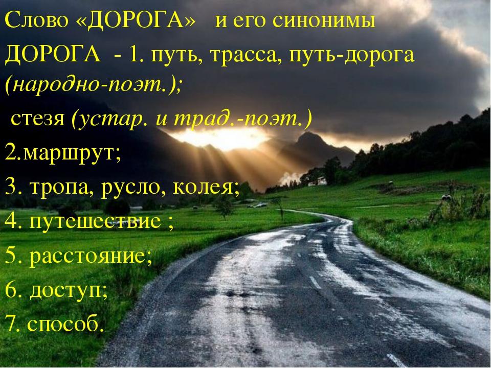 показана картинки добрыми пожеланиями в дорогу подчеркнуть любовь между