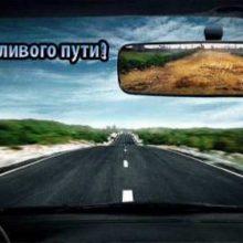 Пожелания в дорогу на машине (32 фото)