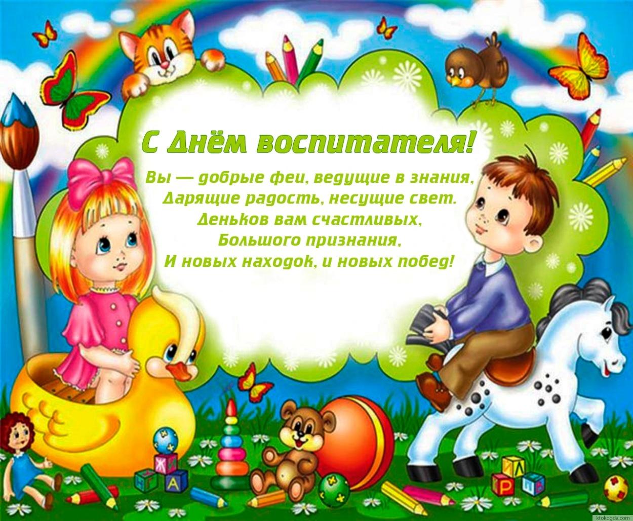 Поздравления педагогу детского дома