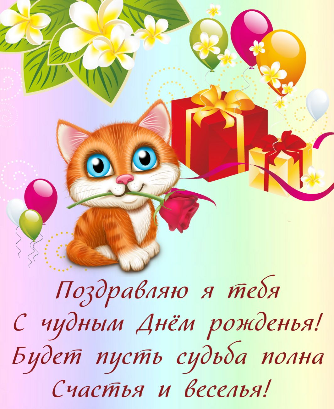 отправить поздравление с днем рождения на фейсбук