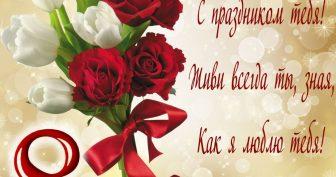 Пожелания девушкам на 8 марта (31 фото)