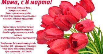 Пожелания маме на 8 марта от детей (25 фото)