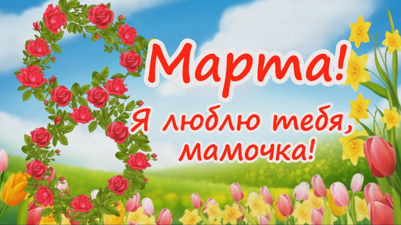 Поздравление своими словами на 8 марта маме