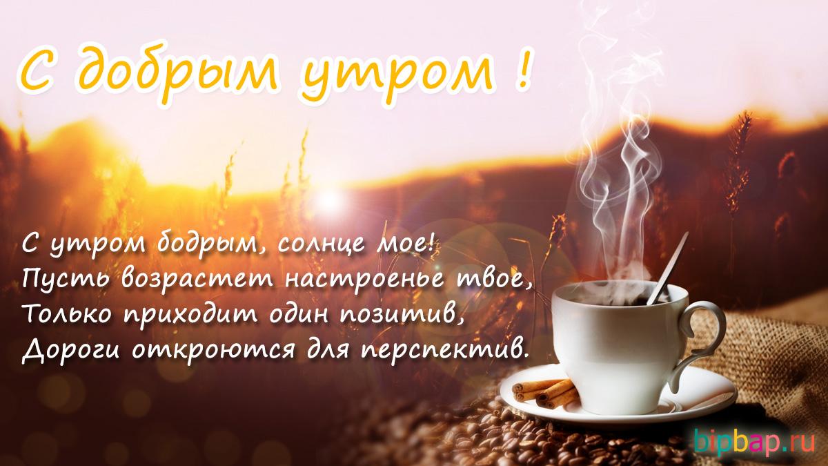 множества премий пожелания доброго утра любимому мужчине в прозе признак