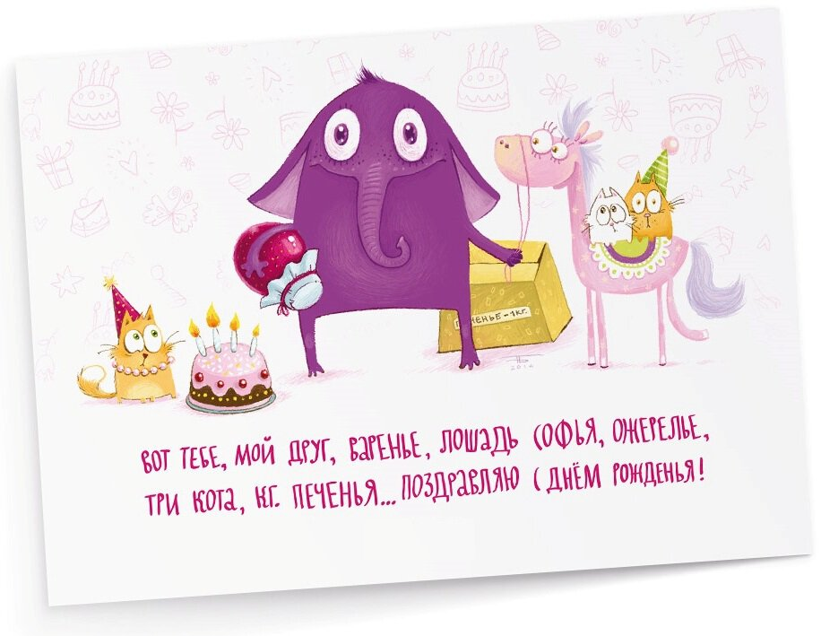Смешные поздравления с днем рождения другу (50 картинок)