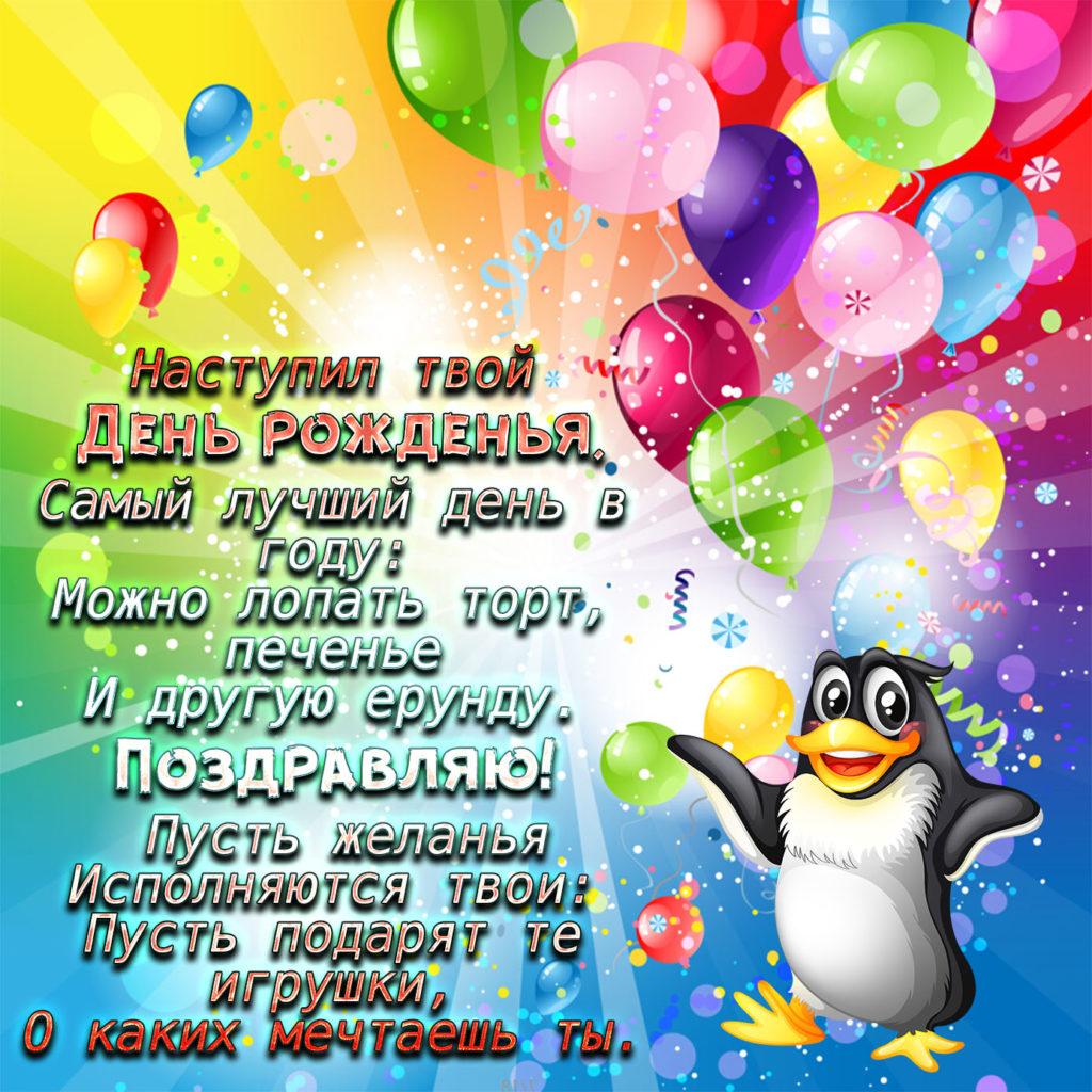 Короткие оригинальные пожелания на день рождения