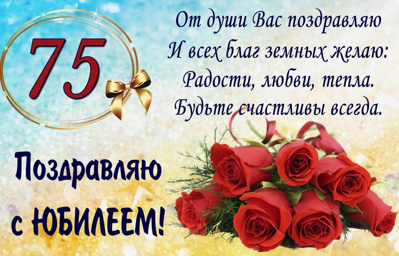 Поздравления 75 летним днем рождения