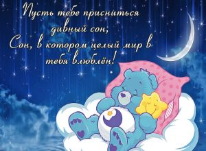 Милые пожелания спокойной ночи (33 фото)