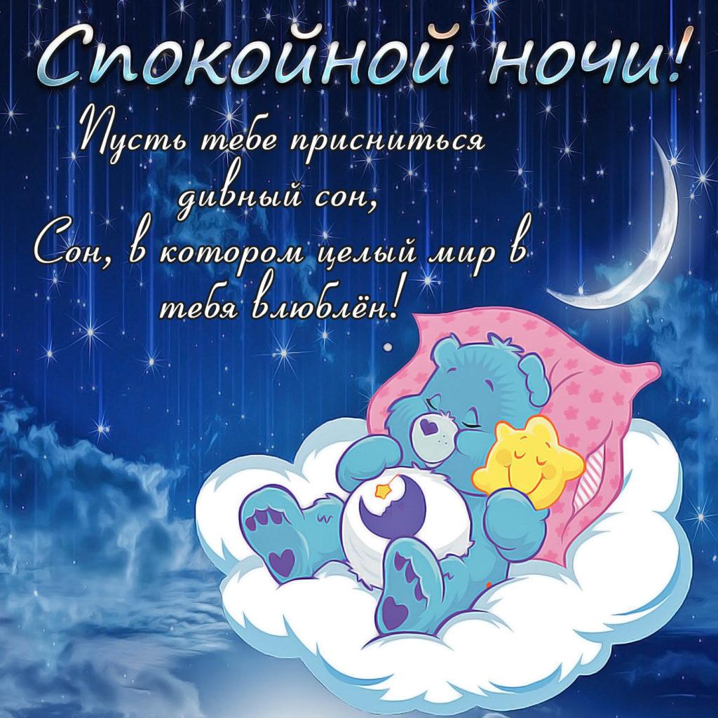 Картинки с пожеланием любимой девушке спокойной ночи