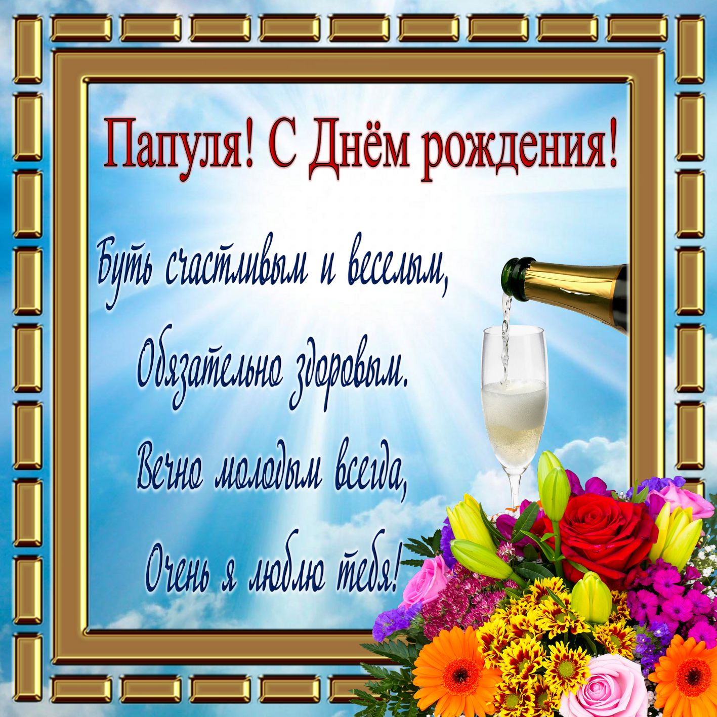 Пожелания отцу для поздравления сына