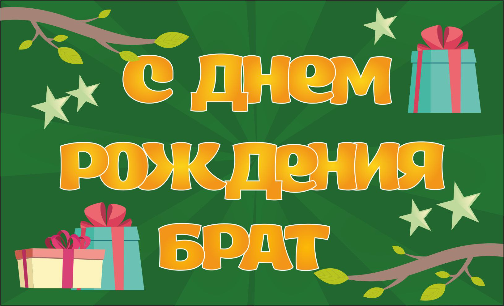 открытка с днем рождения двоюродному брату андрею обшить