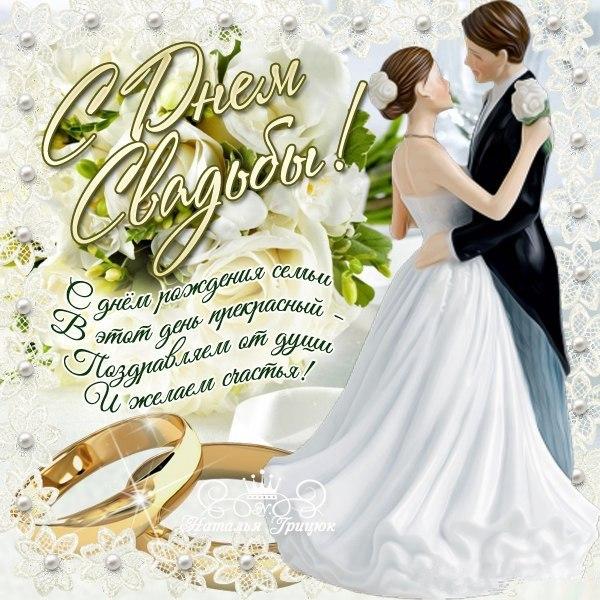 Поздравления на свадьбу короткие от души