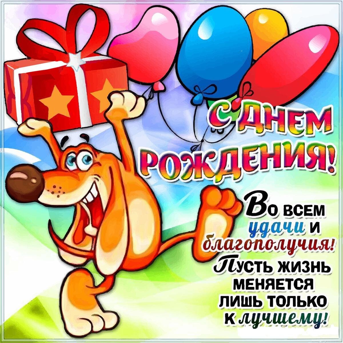поздравление на день рождения прикольные 18