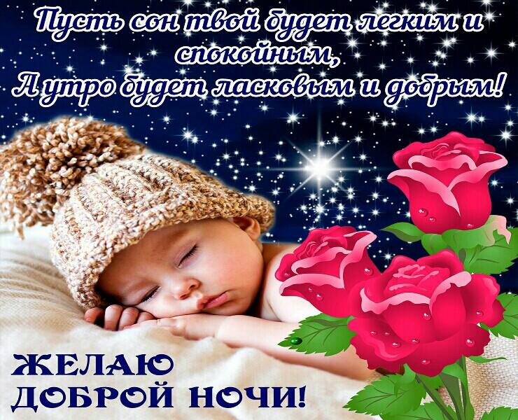 Картинки любимой девушке спокойной ночи сладких снов новые
