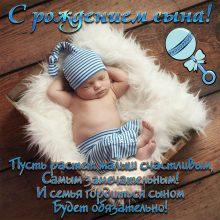 Пожелания с рождением сына (23 фото)
