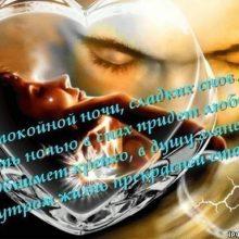 Пожелания спокойной ночи любимой девушке (27 фото)