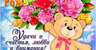 Пожелания девочке на день рождения (28 фото)